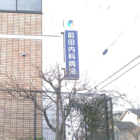 前田内科病院の看板写真