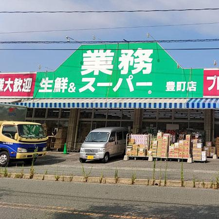 業務スーパー豊町店の写真