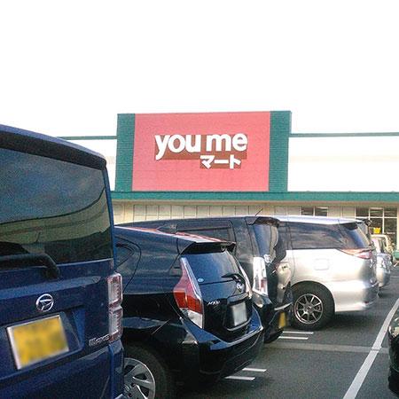 スーパーの写真